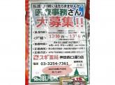 スギ薬局 神田西口通り店(調剤薬局併設)