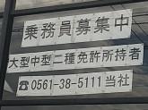 金森自動車興業 株式会社 観光旅行部(ワールド旅行)/ショールーム