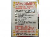 ファミリーサロン1000円カット シルク イオンモール徳島店
