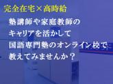 直井メソッド オンライン校 (東京都)