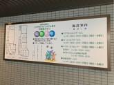 生活協同組合パルシステム東京 中野陽だまり