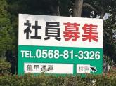 亀甲通運株式会社 本社