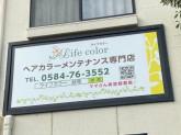 Life color(ライフカラー) 大垣店
