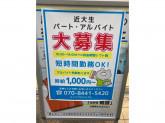 メイクプロジェクト 東大阪近大前店