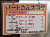 スーパーマーケットバロー 港栄店