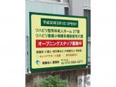 リハビリ看護多機能施設フィットケア/住宅型有料老人ホームフィットケア/ほか