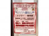 ペットエキスポ DCMカーマ21熱田店