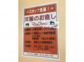 マジックミシン 笹塚ショッピングモールTWENTYONE店