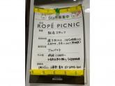 ROPE  PICNIC (ロペピクニック)  新宿ミロード店