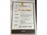 ルクールブラン 新宿ミロード店