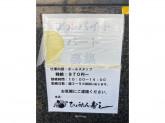 ひょうたん寿し 江坂本店