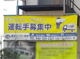 東京ユニオン物流株式会社 TERMINAL X4(立川西)