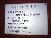 390ホルモン炭火焼肉 和田町店