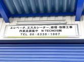 N-TECNOS株式会社