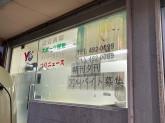 読売センター岬中央