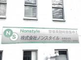 株式会社ノンスタイル