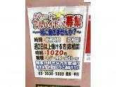 マツモトキヨシ 大山店