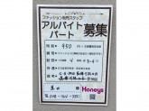 Honeys MEGAドン・キホーテ蓮田店