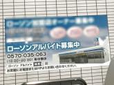 ローソン 福岡地行四丁目店