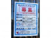 読売センター南平野