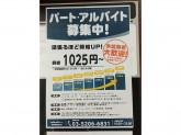 BOOKOFF(ブックオフ) 飯田橋駅東口店