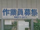 株式会社コスモワーク