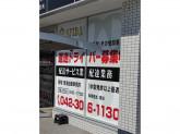 SFIDA株式会社 東村山営業所
