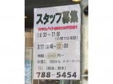 珈琲館 金沢文庫店