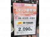 ダイエー 西中島店・イオンフードスタイル