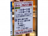 MesaVerte(メサベルテ) 茨木店