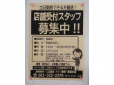 ハニー東京 箱崎店