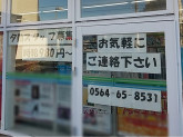 ファミリーマート 岡崎鴨田本町店