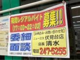 ニュー三久 伏見台店