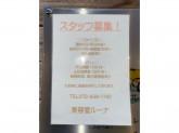 美容室LUNA(ルーナ)茨木店
