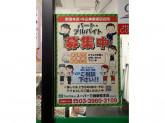 Santoku(サントク) 牛込神楽坂店