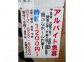 焼肉ホルモン一龍 茨木店