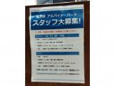 広重 TEA MAGIC (広重ティーマジック) クロスゲート金沢店