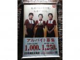 すき家 23号南区元塩店