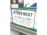 FREE BEAT(フリービート) 下北沢店