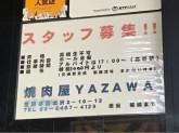 焼肉屋 YAZAWA(ヤザワ) 下北沢店