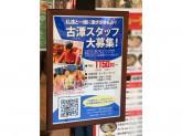 らーめん古潭 なんばCITY店(コタン)
