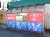 株式会社三和縫製企画(アピタ高崎店1階洋服のお直しサンワ)