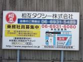 相互タクシー 株式会社