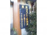 サン岡タクシー(有)