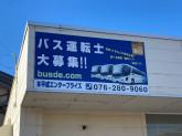 平成エンタープライズ 金沢営業所