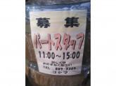 Cuisine de Vins Goshima