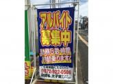 浦石油(株) 太子堂サービスステーション