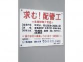 鈴栄工業 三浦営業所