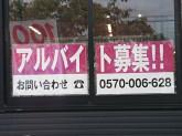 スシロー 平塚店