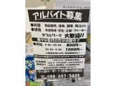 ファミリーマート 徳島山城西店
